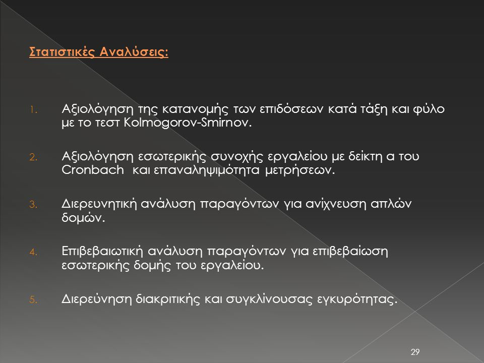 29 1. Αξιολόγηση της κατανομής των επιδόσεων κατά τάξη και φύλο με το τεστ Kolmogorov-Smirnov. 2. Αξιολόγηση εσωτερικής συνοχής εργαλείου με δείκτη α