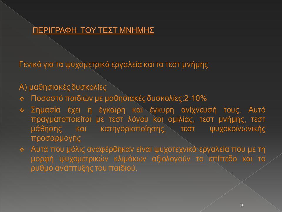 74  Δοκιμασία Πύργου:Πρόκειται για μια τυπική νευροψυχολογική δοκιμασία για την αξιολόγηση της ικανότητας σχεδιασμού και γνωστικού ελέγχου.