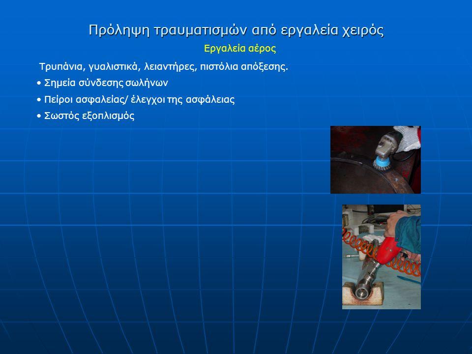 Πρόληψη τραυματισμών από εργαλεία χειρός Τρυπάνια, γυαλιστικά, λειαντήρες, πιστόλια απόξεσης. • Σημεία σύνδεσης σωλήνων • Πείροι ασφαλείας/ έλεγχοι τη