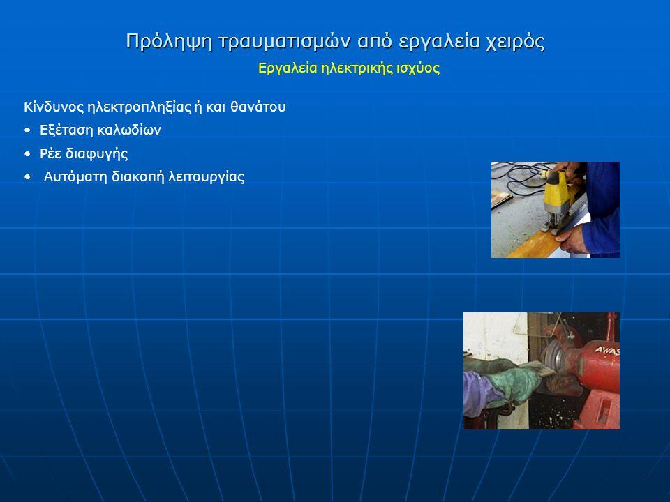 Πρόληψη τραυματισμών από εργαλεία χειρός Εργαλεία ηλεκτρικής ισχύος Κίνδυνος ηλεκτροπληξίας ή και θανάτου • Εξέταση καλωδίων • Ρέε διαφυγής • Αυτόματη