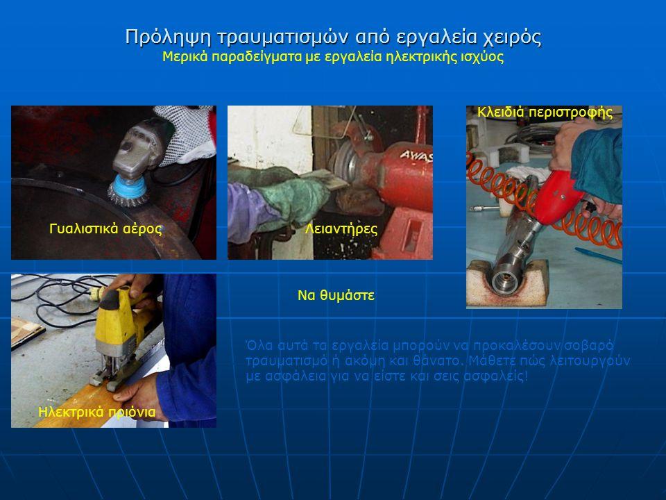 Πρόληψη τραυματισμών από εργαλεία χειρός Μερικά παραδείγματα με εργαλεία ηλεκτρικής ισχύος Γυαλιστικά αέρος Ηλεκτρικά πριόνια Κλειδιά περιστροφής Να θ