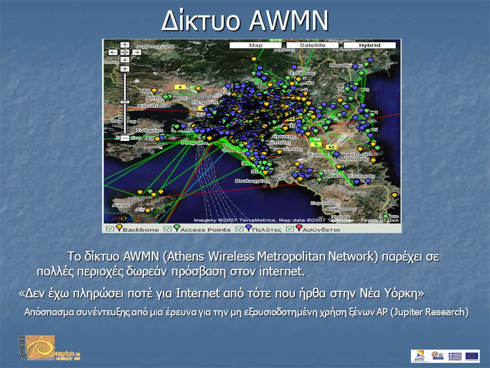 Δίκτυο AWMN Το δίκτυο AWMN (Athens Wireless Metropolitan Network) παρέχει σε πολλές περιοχές δωρεάν πρόσβαση στον internet.