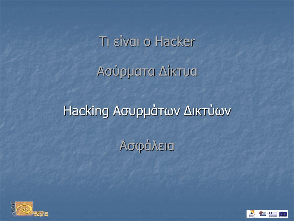 Ασύρματα Δίκτυα Hacking Ασυρμάτων Δικτύων Ασφάλεια Τι είναι ο Hacker