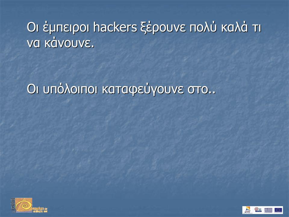 Οι έμπειροι hackers ξέρουνε πολύ καλά τι να κάνουνε. Οι υπόλοιποι καταφεύγουνε στο..