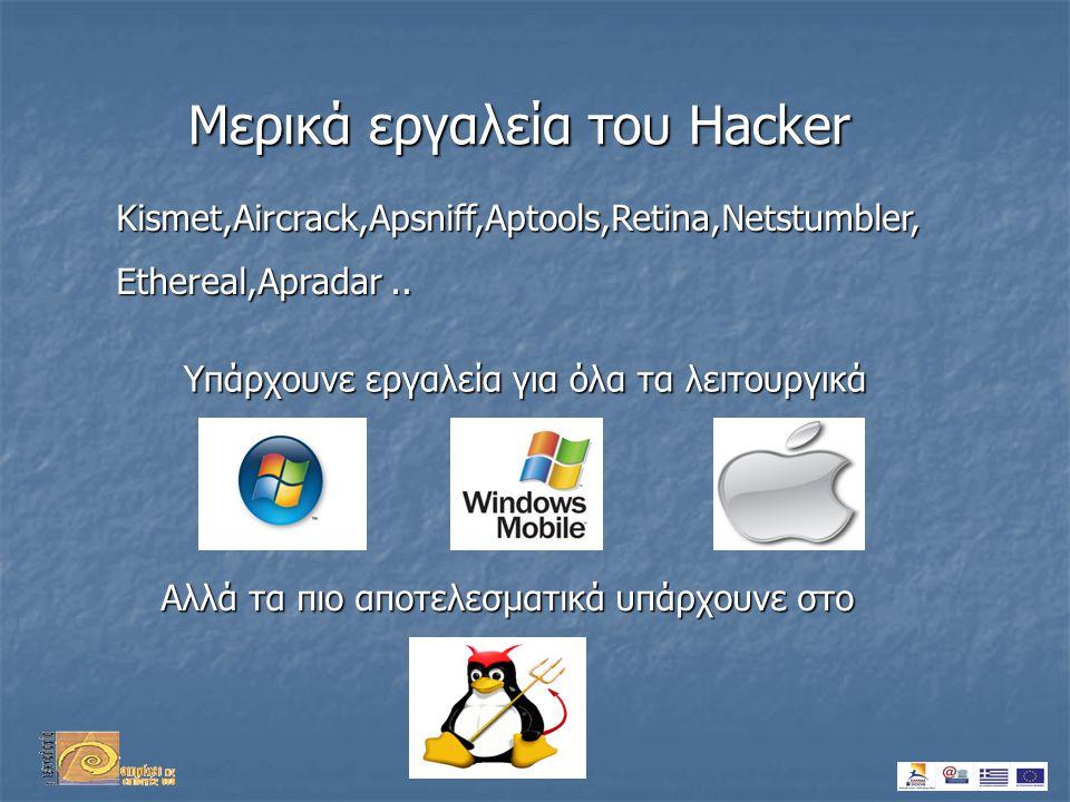Μερικά εργαλεία του Hacker Kismet,Aircrack,Apsniff,Aptools,Retina,Netstumbler, Ethereal,Apradar..