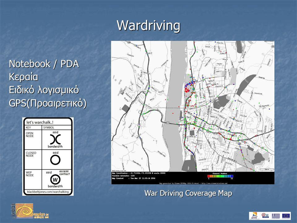 Wardriving Notebook / PDA Κεραία Ειδικό λογισμικό GPS(Προαιρετικό) War Driving Coverage Map