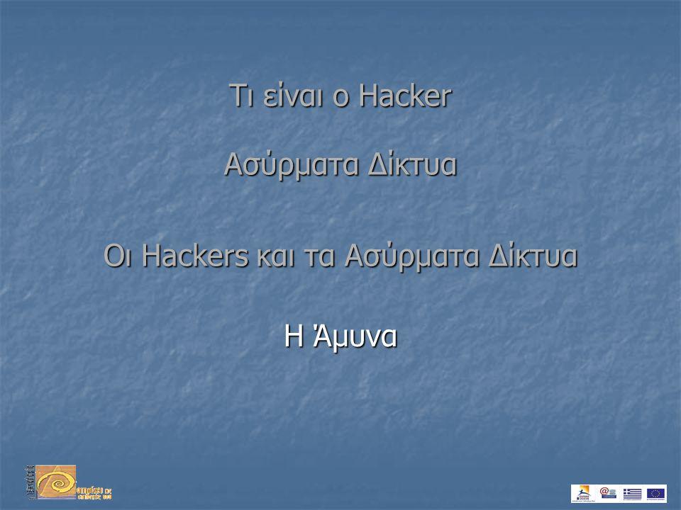 Ασύρματα Δίκτυα Οι Hackers και τα Ασύρματα Δίκτυα Η Άμυνα Τι είναι ο Hacker