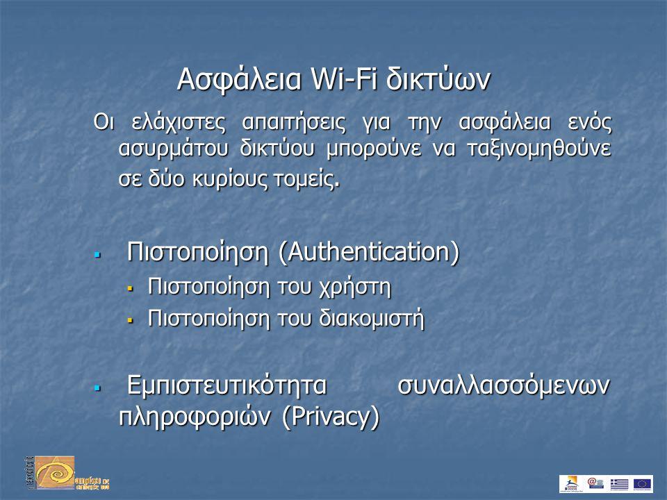 Ασφάλεια Wi-Fi δικτύων Οι ελάχιστες απαιτήσεις για την ασφάλεια ενός ασυρμάτου δικτύου μπορούνε να ταξινομηθούνε σε δύο κυρίους τομείς.