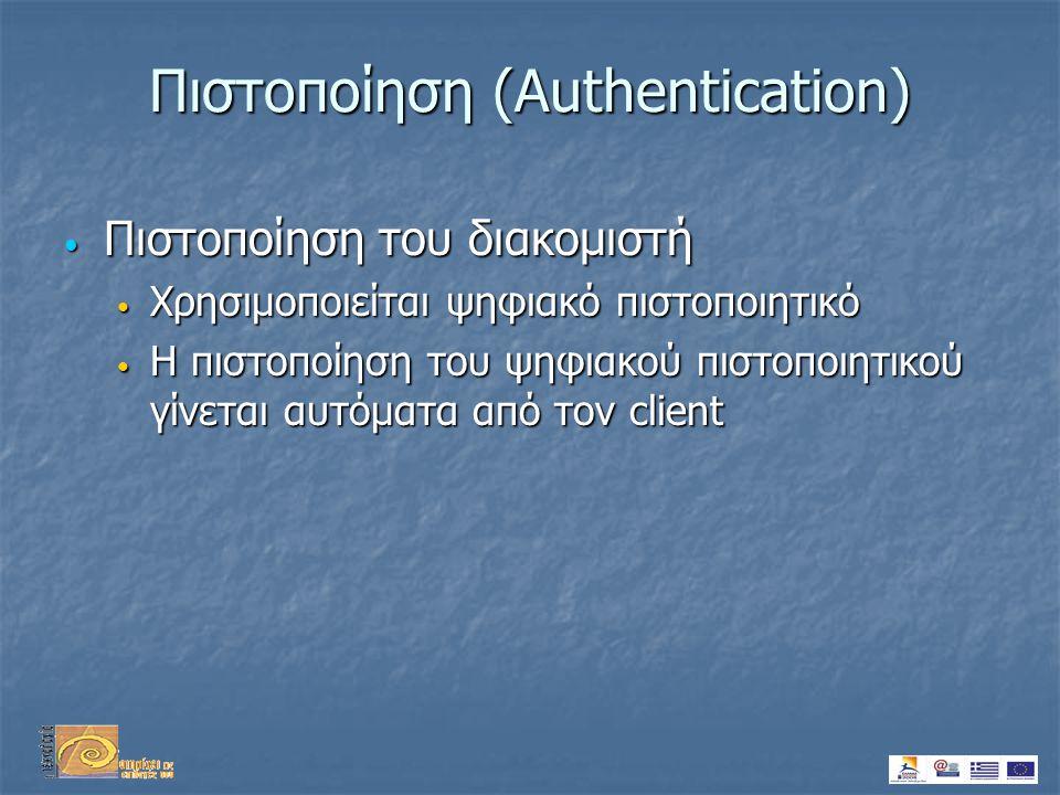 Πιστοποίηση (Authentication) • Πιστοποίηση του διακομιστή • Χρησιμοποιείται ψηφιακό πιστοποιητικό • Η πιστοποίηση του ψηφιακού πιστοποιητικού γίνεται αυτόματα από τον client