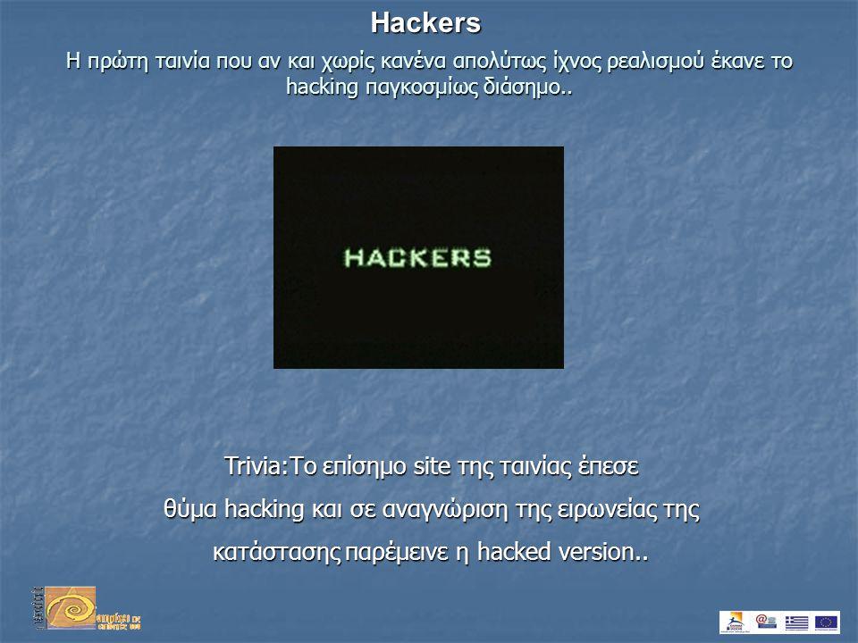 Η πρώτη ταινία που αν και χωρίς κανένα απολύτως ίχνος ρεαλισμού έκανε το hacking παγκοσμίως διάσημο..