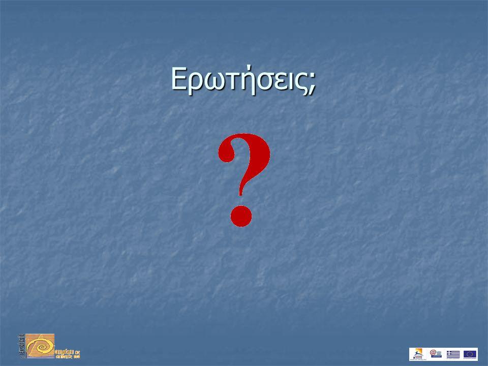 Ερωτήσεις;