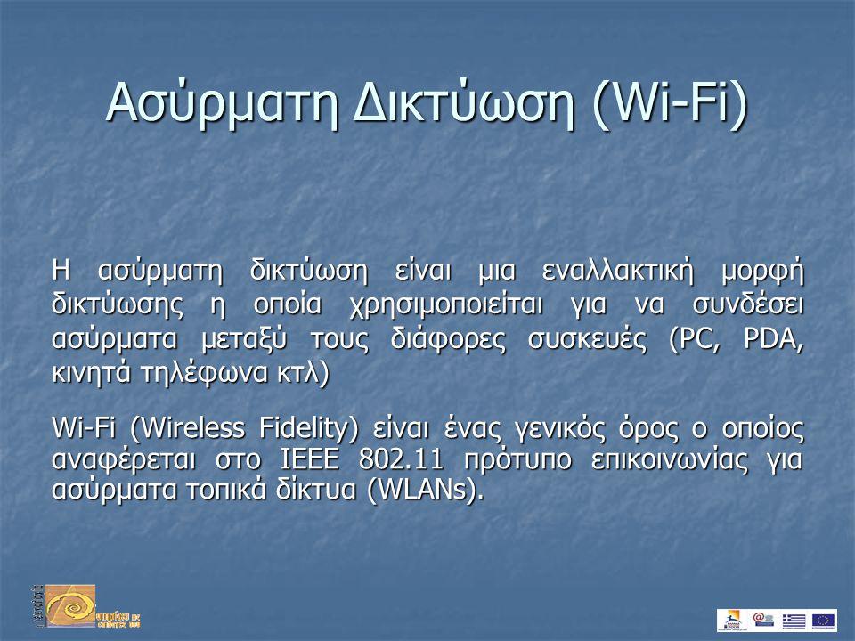 Ασύρματη Δικτύωση (Wi-Fi) Wi-Fi (Wireless Fidelity) είναι ένας γενικός όρος ο οποίος αναφέρεται στο IEEE 802.11 πρότυπο επικοινωνίας για ασύρματα τοπικά δίκτυα (WLANs).