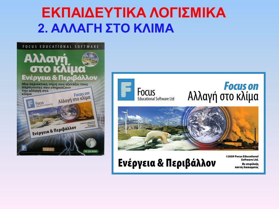 EΚΠΑΙΔΕΥΤΙΚΑ ΛΟΓΙΣΜΙΚΑ 2. ΑΛΛΑΓΗ ΣΤΟ ΚΛΙΜΑ