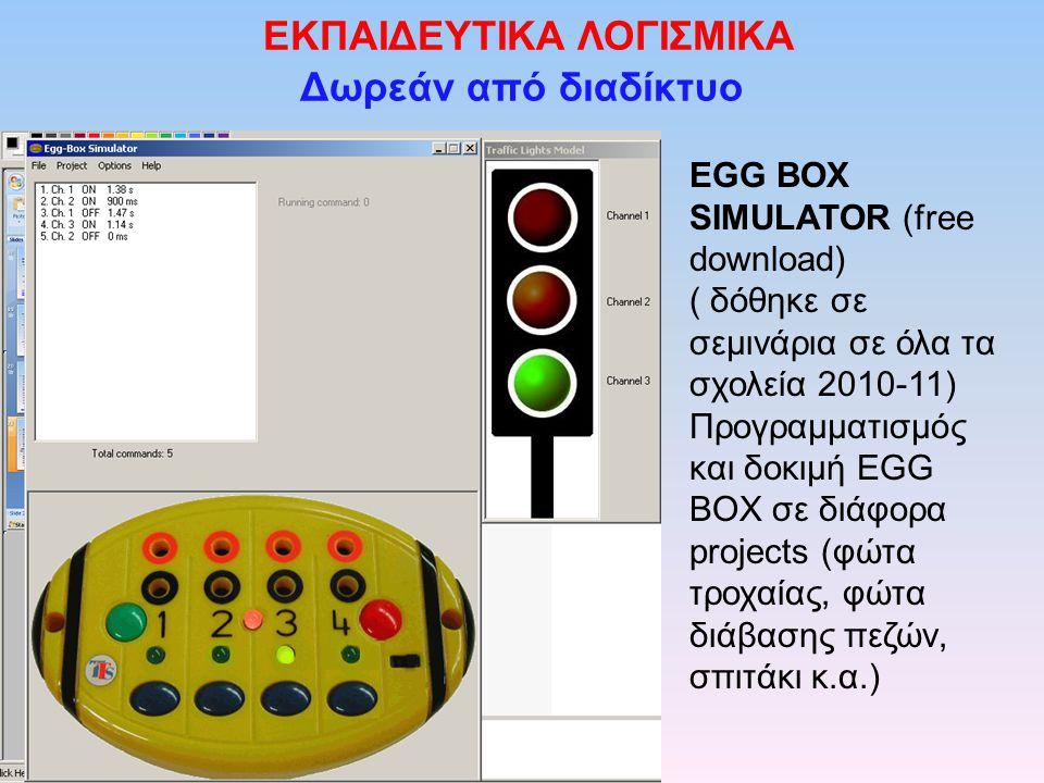EΚΠΑΙΔΕΥΤΙΚΑ ΛΟΓΙΣΜΙΚΑ Δωρεάν από διαδίκτυο EGG BOX SIMULATOR (free download) ( δόθηκε σε σεμινάρια σε όλα τα σχολεία 2010-11) Προγραμματισμός και δοκ