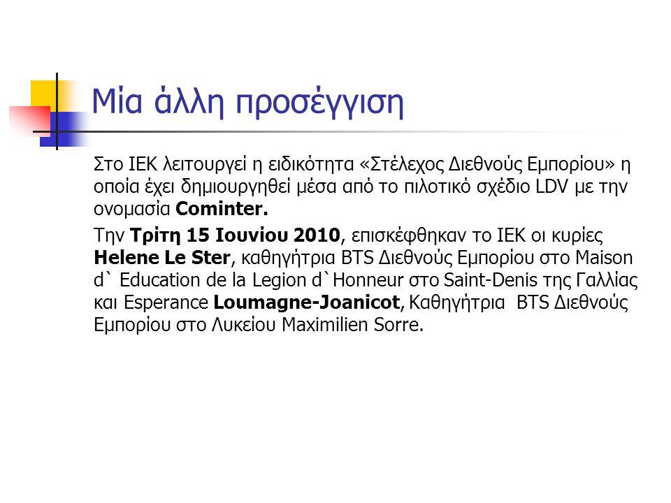 Μία άλλη προσέγγιση Στο ΙΕΚ λειτουργεί η ειδικότητα «Στέλεχος Διεθνούς Εμπορίου» η οποία έχει δημιουργηθεί μέσα από το πιλοτικό σχέδιο LDV με την ονομ