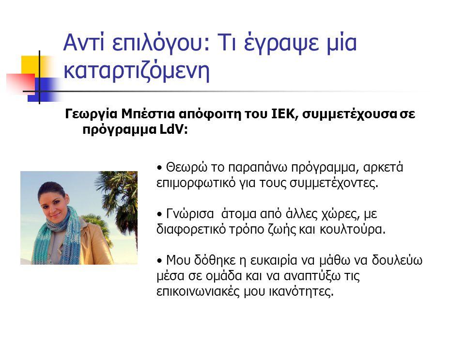 Αντί επιλόγου: Τι έγραψε μία καταρτιζόμενη Γεωργία Μπέστια απόφοιτη του ΙΕΚ, συμμετέχουσα σε πρόγραμμα LdV: • Θεωρώ το παραπάνω πρόγραμμα, αρκετά επιμ