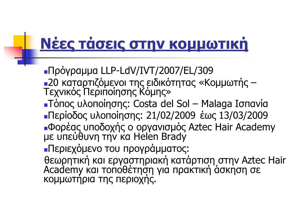 Νέες τάσεις στην κομμωτική  Πρόγραμμα LLP-LdV/IVT/2007/EL/309  20 καταρτιζόμενοι της ειδικότητας «Κομμωτής – Τεχνικός Περιποίησης Κόμης»  Τόπος υλο