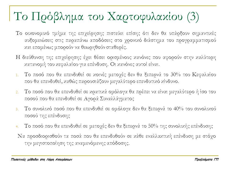 Ποσοτικές μέθοδοι στη Λήψη Αποφάσεων Προβλήματα ΓΠ Το Πρόβλημα του Χαρτοφυλακίου (3) Το οικονομικό τμήμα της επιχείρησης πιστεύει επίσης ότι δεν θα υπ