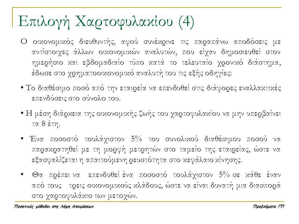 Ποσοτικές μέθοδοι στη Λήψη Αποφάσεων Προβλήματα ΓΠ Επιλογή Χαρτοφυλακίου (4) Ο οικονομικός διευθυντής, αφού συνέκρινε τις παραπάνω αποδόσεις με αντίστ