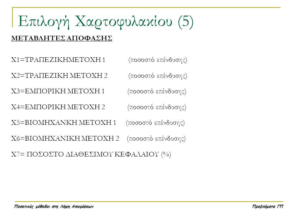 Ποσοτικές μέθοδοι στη Λήψη Αποφάσεων Προβλήματα ΓΠ Επιλογή Χαρτοφυλακίου (5) ΜΕΤΑΒΛΗΤΕΣ ΑΠΟΦΑΣΗΣ X1=ΤΡΑΠΕΖΙΚΗΜΕΤΟΧΗ 1 (ποσοστό επένδυσης) X2=ΤΡΑΠΕΖΙΚΗ