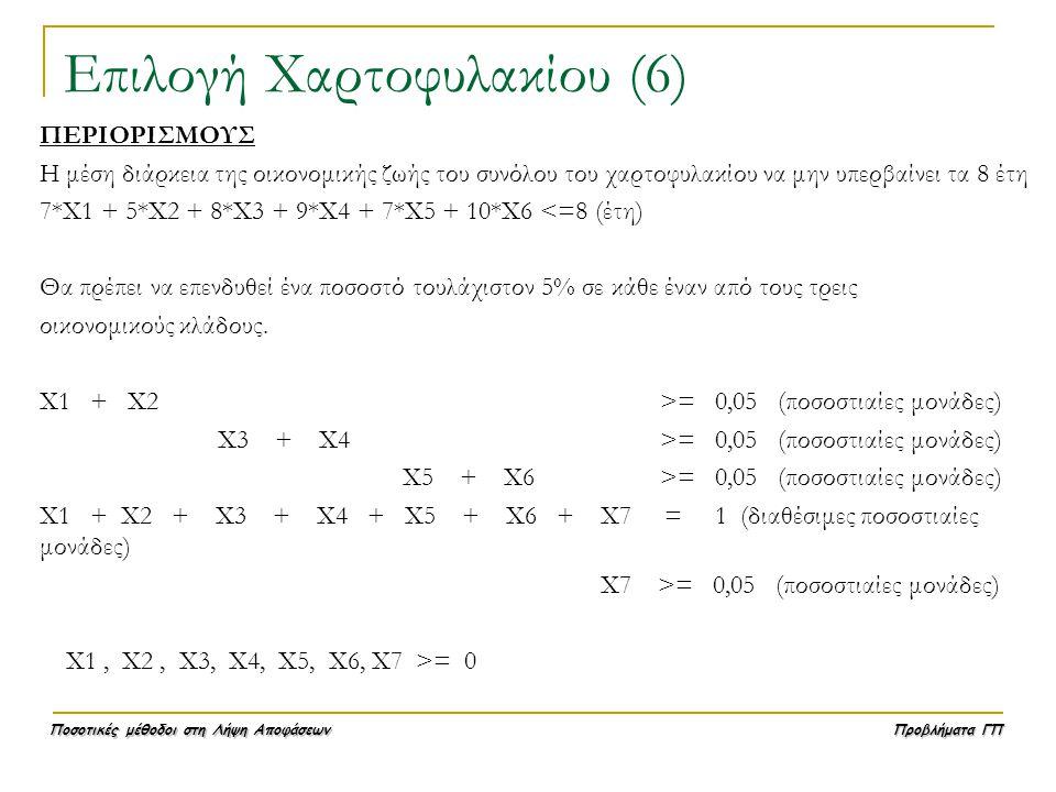 Ποσοτικές μέθοδοι στη Λήψη Αποφάσεων Προβλήματα ΓΠ Επιλογή Χαρτοφυλακίου (6) ΠΕΡΙΟΡΙΣΜΟΥΣ Η μέση διάρκεια της οικονομικής ζωής του συνόλου του χαρτοφυ