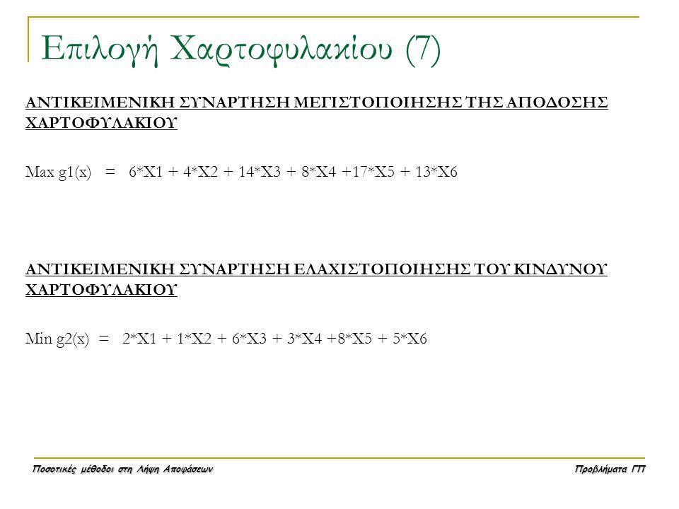 Ποσοτικές μέθοδοι στη Λήψη Αποφάσεων Προβλήματα ΓΠ Επιλογή Χαρτοφυλακίου (7) ΑΝΤΙΚΕΙΜΕΝΙΚΗ ΣΥΝΑΡΤΗΣΗ ΜΕΓΙΣΤΟΠΟΙΗΣΗΣ ΤΗΣ ΑΠΟΔΟΣΗΣ ΧΑΡΤΟΦΥΛΑΚΙΟΥ Max g1(