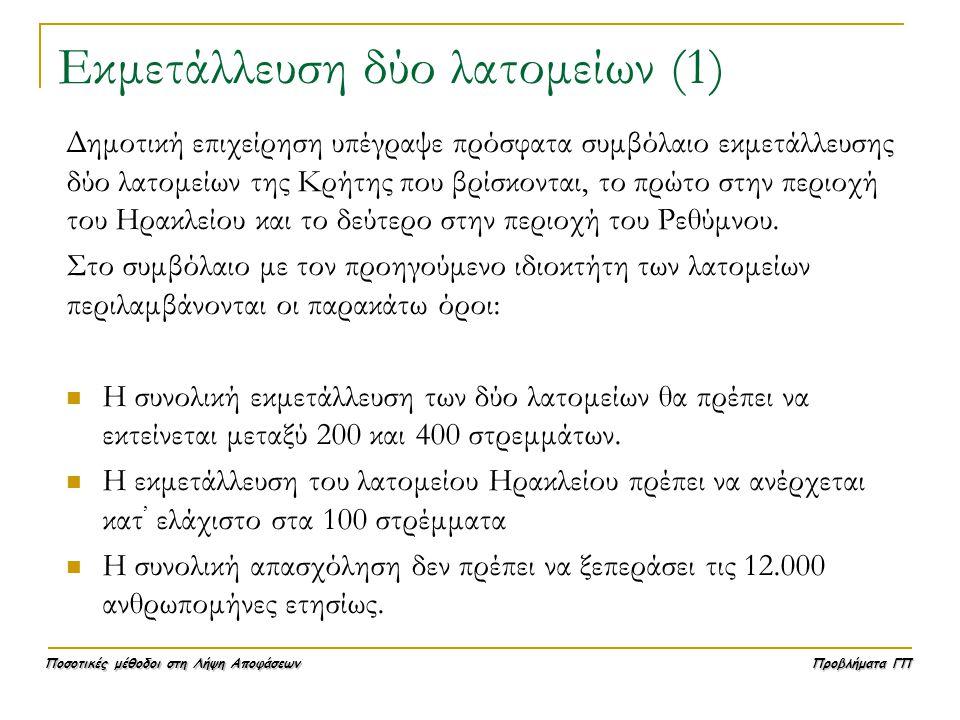 Ποσοτικές μέθοδοι στη Λήψη Αποφάσεων Προβλήματα ΓΠ Εκμετάλλευση δύο λατομείων (1) Δημοτική επιχείρηση υπέγραψε πρόσφατα συμβόλαιο εκμετάλλευσης δύο λα