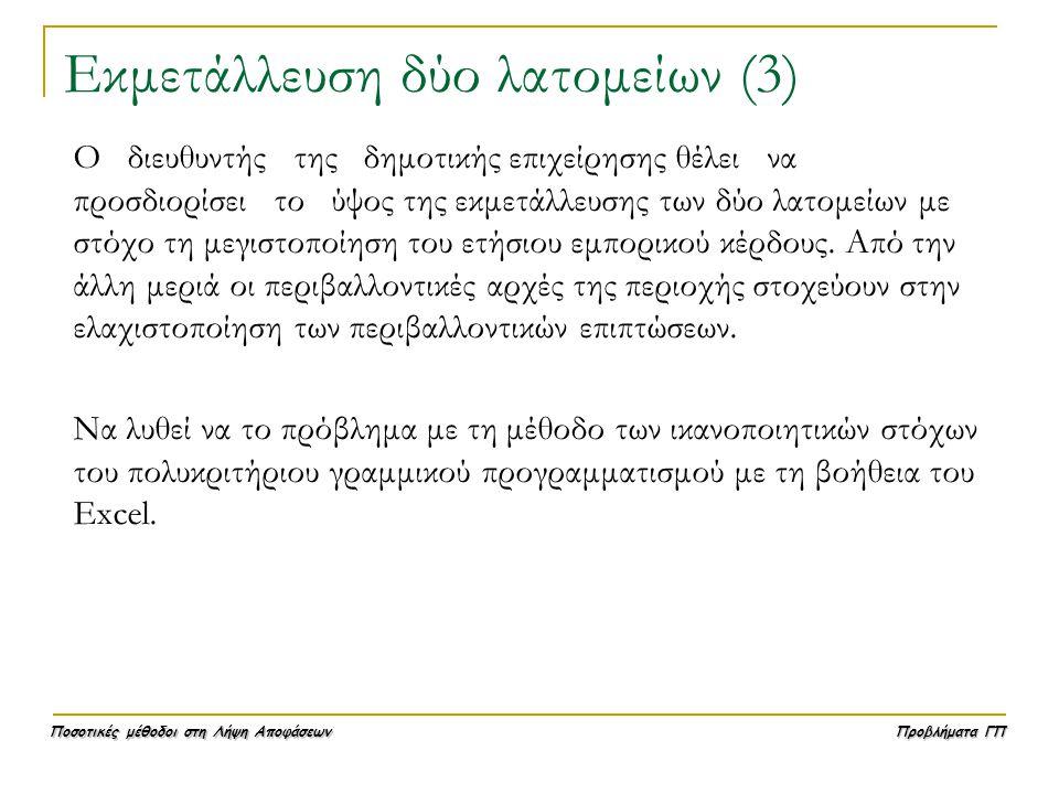 Ποσοτικές μέθοδοι στη Λήψη Αποφάσεων Προβλήματα ΓΠ Εκμετάλλευση δύο λατομείων (3) Ο διευθυντής της δημοτικής επιχείρησης θέλει να προσδιορίσει το ύψος