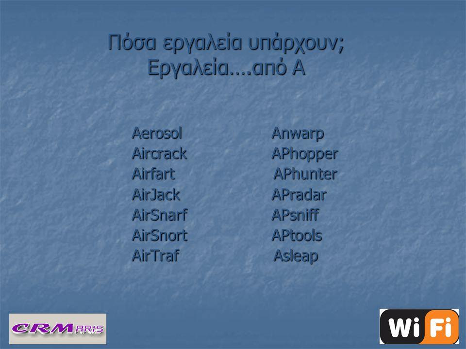 Πόσα εργαλεία υπάρχουν; Εργαλεία….από Α AerosolAnwarp AircrackAPhopper Airfart APhunter AirJackAPradar AirSnarfAPsniff AirSnortAPtools AirTraf Asleap