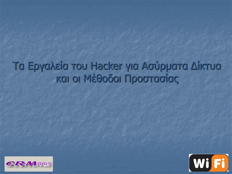 Rogue APs Δύο κατηγορίες: -Ξεφυτρώνουν στο γραφείο χωρίς έλεγχο (επικίνδυνα) -Εμφανίζονται από εξωτερικούς παράγοντες (hackers) (εξαιρετικά επικίνδυνα)