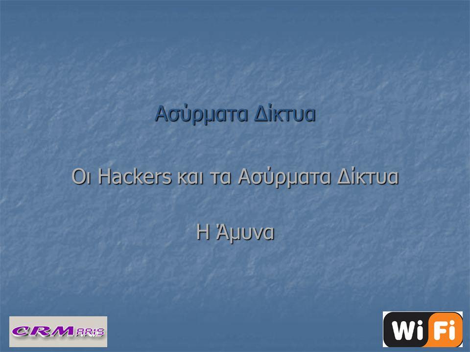 Ασύρματα Δίκτυα Οι Hackers και τα Ασύρματα Δίκτυα Η Άμυνα