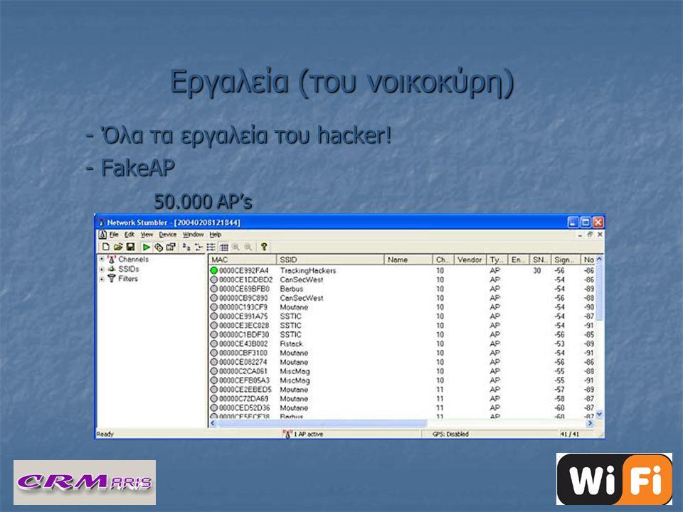 Εργαλεία (του νοικοκύρη) - Όλα τα εργαλεία του hacker! - FakeAP 50.000 AP's