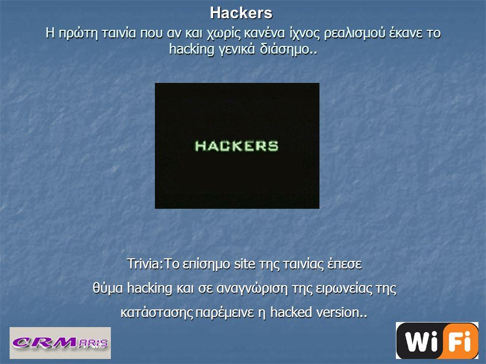 Η πρώτη ταινία που αν και χωρίς κανένα ίχνος ρεαλισμού έκανε το hacking γενικά διάσημο..