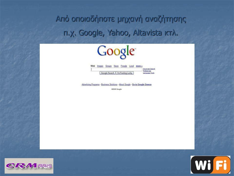Από οποιαδήποτε μηχανή αναζήτησης π.χ. Google, Yahoo, Altavista κτλ.