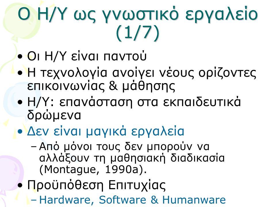 Τελικά… (3/3) •Ο κίνδυνος δεν προέρχεται από το ότι το παιδί δε θα «ακονίζει» δήθεν το μυαλό του με το να χρησιμοποιεί υπολογιστή για τις αριθμητικές του πράξεις αλλά από το πώς θα χρησιμοποιεί την κρίση του στο χρόνο που έχει κερδίσει….