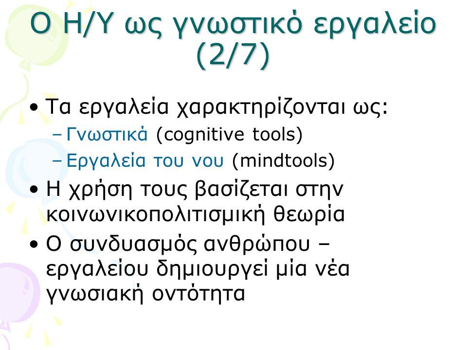 Ο Η/Υ ως γνωστικό εργαλείο (2/7) •Τα εργαλεία χαρακτηρίζονται ως: –Γνωστικά (cognitive tools) –Εργαλεία του νου (mindtools) •Η χρήση τους βασίζεται στ
