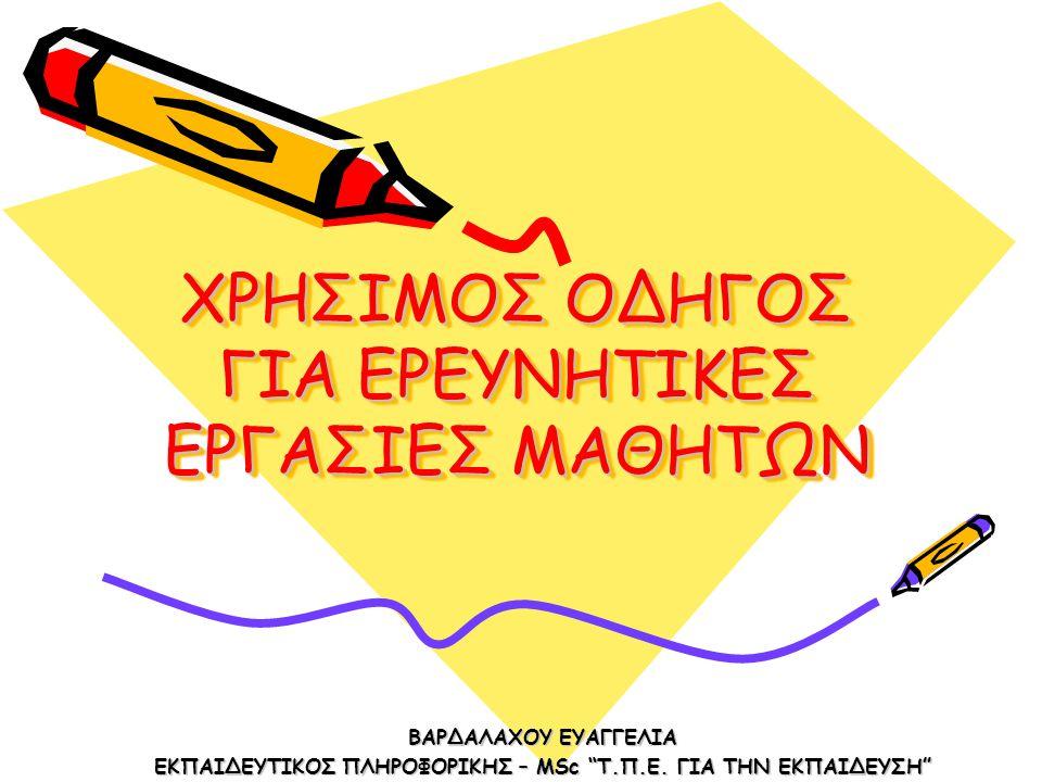 Επεξεργασία Δεδομένων •Αναλύσεις •Συσχετίσεις •Ερμηνείες •Προβλέψεις •Βαθύτερη κατανόηση της διαθέσιμης γνώσης •Παραγωγή νέας γνώσης μέσω συλλογής και επεξεργασίας δεδομένων ΒΑΡΔΑΛΑΧΟΥ ΕΥΑΓΓΕΛΙΑ ΕΚΠΑΙΔΕΥΤΙΚΟΣ ΠΛΗΡΟΦΟΡΙΚΗΣ – ΜSc Τ.Π.Ε.
