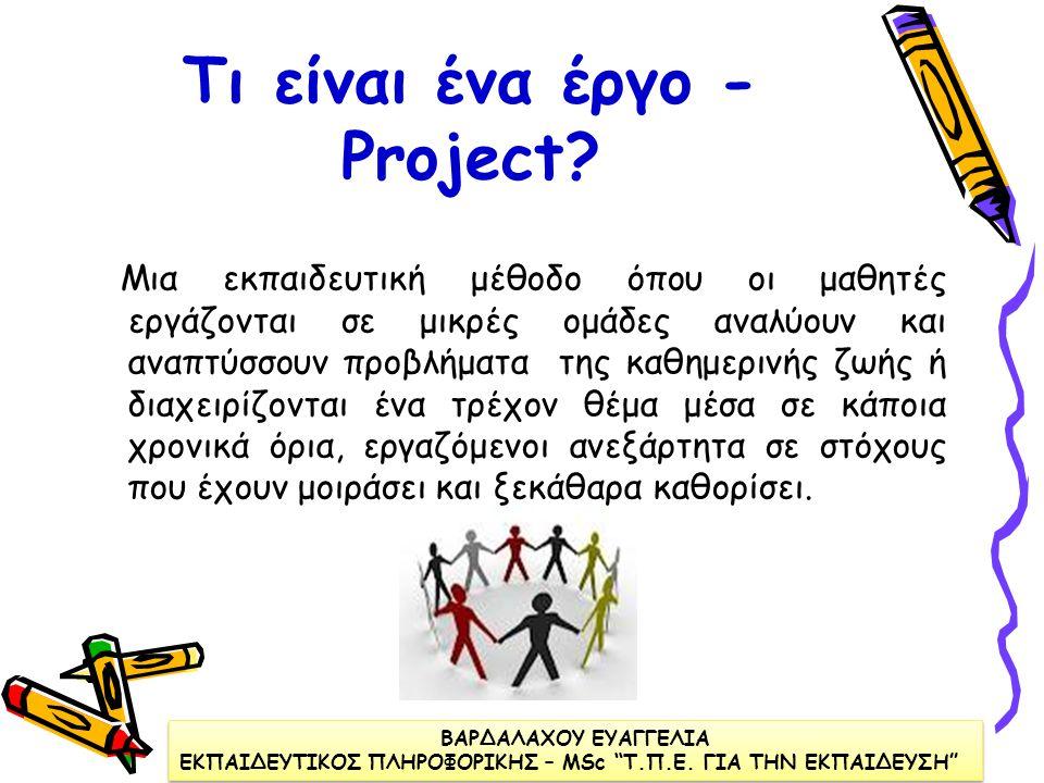 Τι είναι ένα έργο - Project.