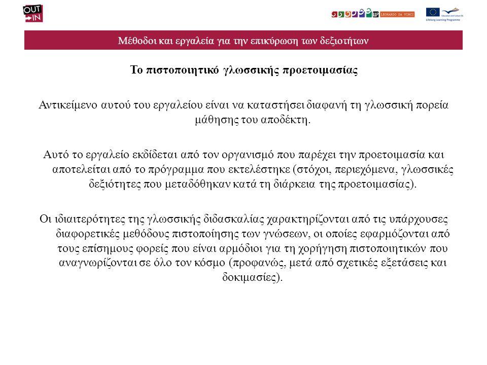 Μέθοδοι και εργαλεία για την επικύρωση των δεξιοτήτων Το πιστοποιητικό συμμετοχής στην εμπειρία της διακρατικής κινητικότητας Πρόκειται για ένα έγγραφο που εκδίδεται από τον φιλοξενούντα οργανισμό σε συνεργασία με τον αποδέκτη οργανισμό.