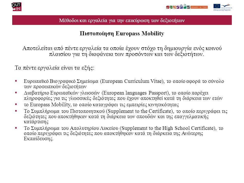 Μέθοδοι και εργαλεία για την επικύρωση των δεξιοτήτων Πιστοποίηση Europass Mobility Αποτελείται από πέντε εργαλεία τα οποία έχουν στόχο τη δημιουργία
