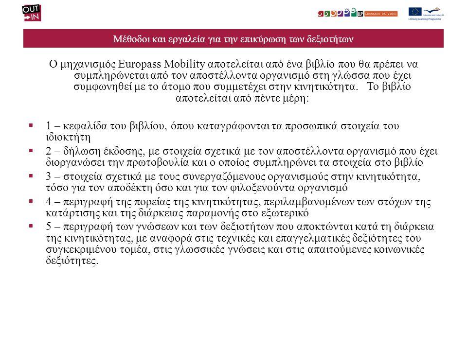 Μέθοδοι και εργαλεία για την επικύρωση των δεξιοτήτων Ο μηχανισμός Europass Mobility αποτελείται από ένα βιβλίο που θα πρέπει να συμπληρώνεται από τον