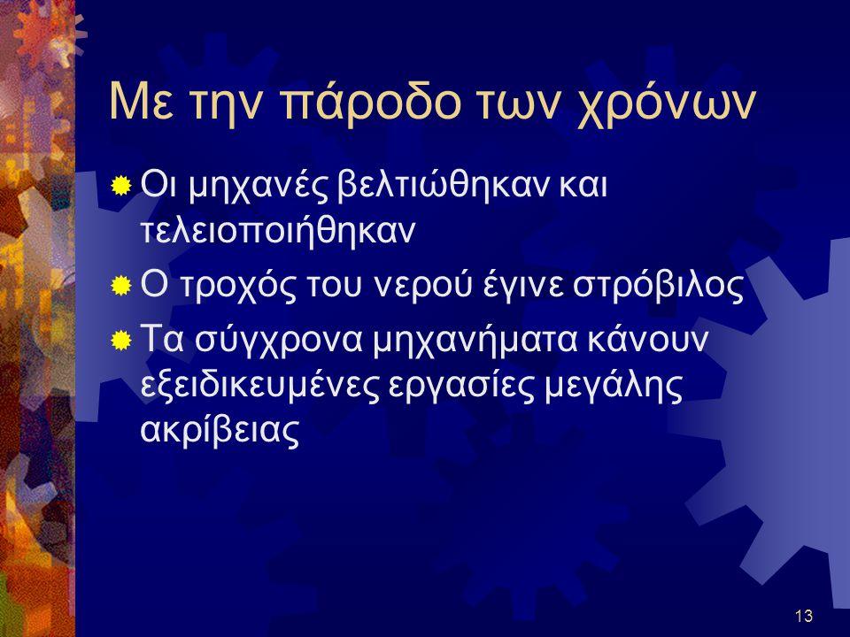 12  Ο Αρχιμήδης (υδραυλικό κοχλία, γεωτρύπανο)  Ο Κτησίβιος (εμβολοφόρο αντλία)