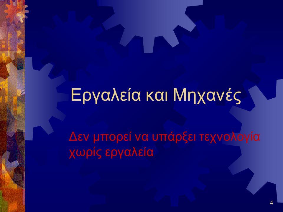 3 Μελέτη και εφαρμογή ενός τεχνολογικού θέματος  Τρεις (3) τεχν.