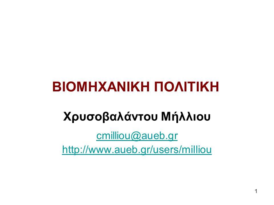 1 ΒΙΟΜΗΧΑΝΙΚΗ ΠΟΛΙΤΙΚΗ Χρυσοβαλάντου Μήλλιου cmilliou@aueb.gr http://www.aueb.gr/users/milliou