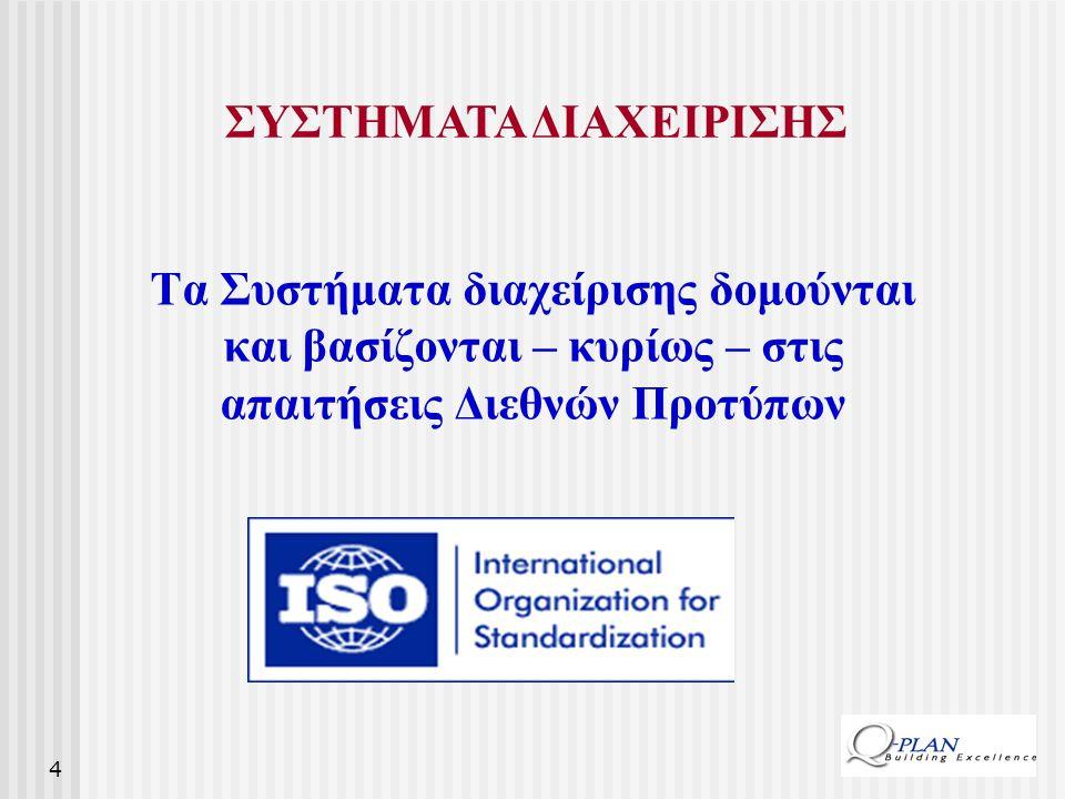 4 Τα Συστήματα διαχείρισης δομούνται και βασίζονται – κυρίως – στις απαιτήσεις Διεθνών Προτύπων ΣΥΣΤΗΜΑΤΑ ΔΙΑΧΕΙΡΙΣΗΣ