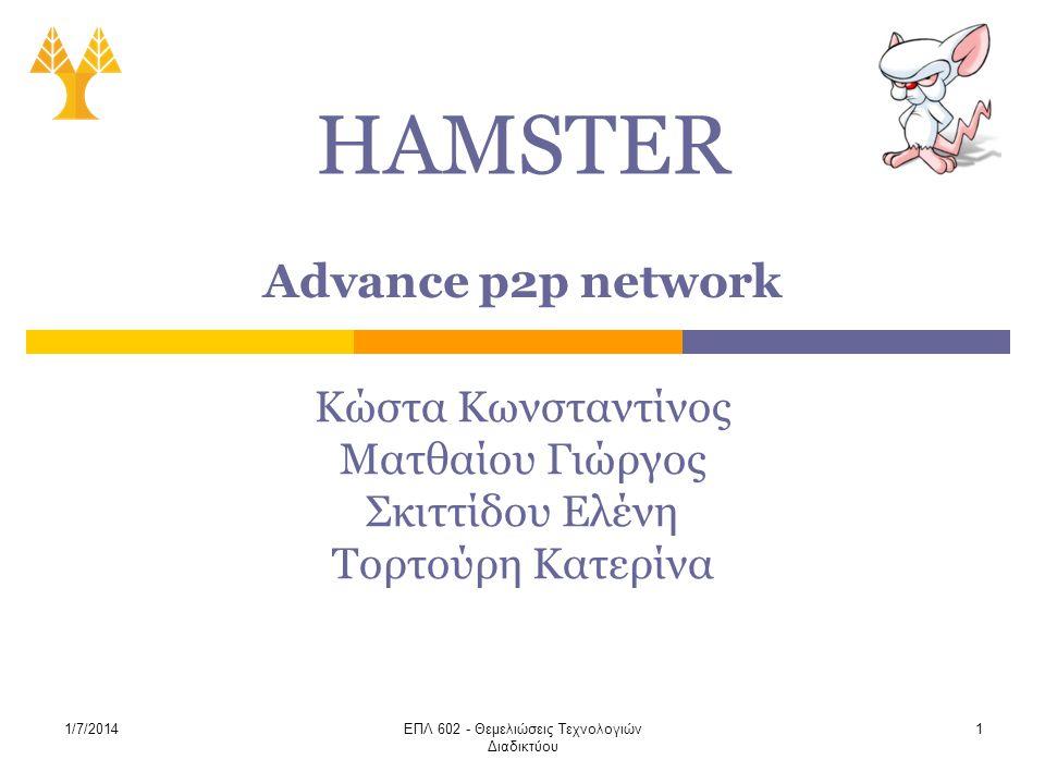 HAMSTER Κώστα Κωνσταντίνος Ματθαίου Γιώργος Σκιττίδου Ελένη Τορτούρη Κατερίνα Advance p2p network 1/7/20141ΕΠΛ 602 - Θεμελιώσεις Τεχνολογιών Διαδικτύου