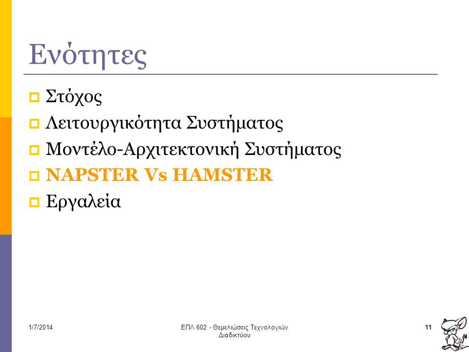 Ενότητες  Στόχος  Λειτουργικότητα Συστήματος  Μοντέλο-Αρχιτεκτονική Συστήματος  NAPSTER Vs ΗAMSTER  Εργαλεία 111/7/2014ΕΠΛ 602 - Θεμελιώσεις Τεχν