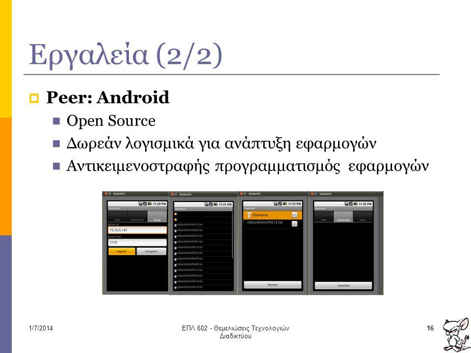 Εργαλεία (2/2)  Peer: Android  Open Source  Δωρεάν λογισμικά για ανάπτυξη εφαρμογών  Αντικειμενοστραφής προγραμματισμός εφαρμογών 161/7/2014ΕΠΛ 602 - Θεμελιώσεις Τεχνολογιών Διαδικτύου