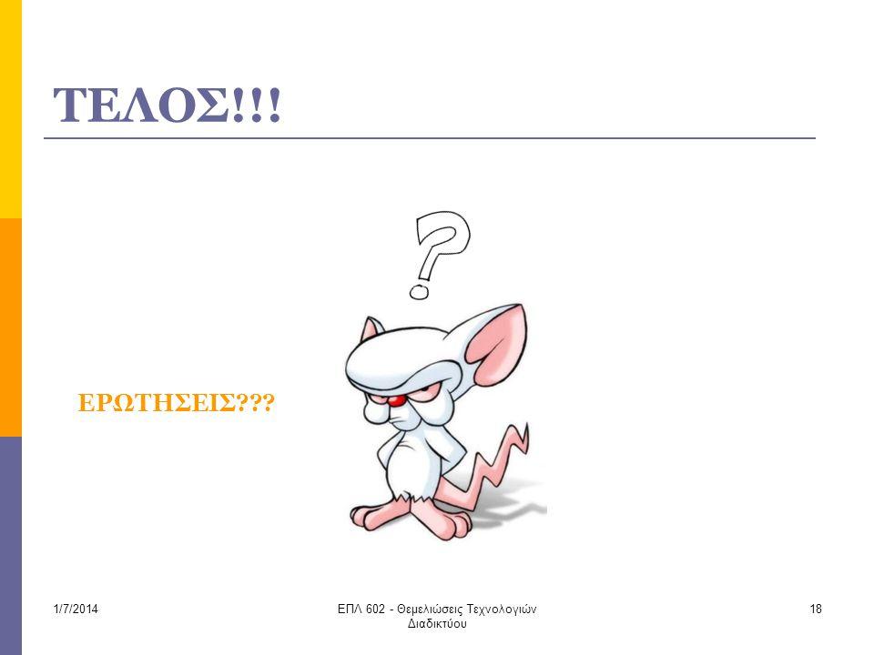 ΕΡΩΤΗΣΕΙΣ??? 18 ΤΕΛΟΣ!!! 1/7/2014ΕΠΛ 602 - Θεμελιώσεις Τεχνολογιών Διαδικτύου