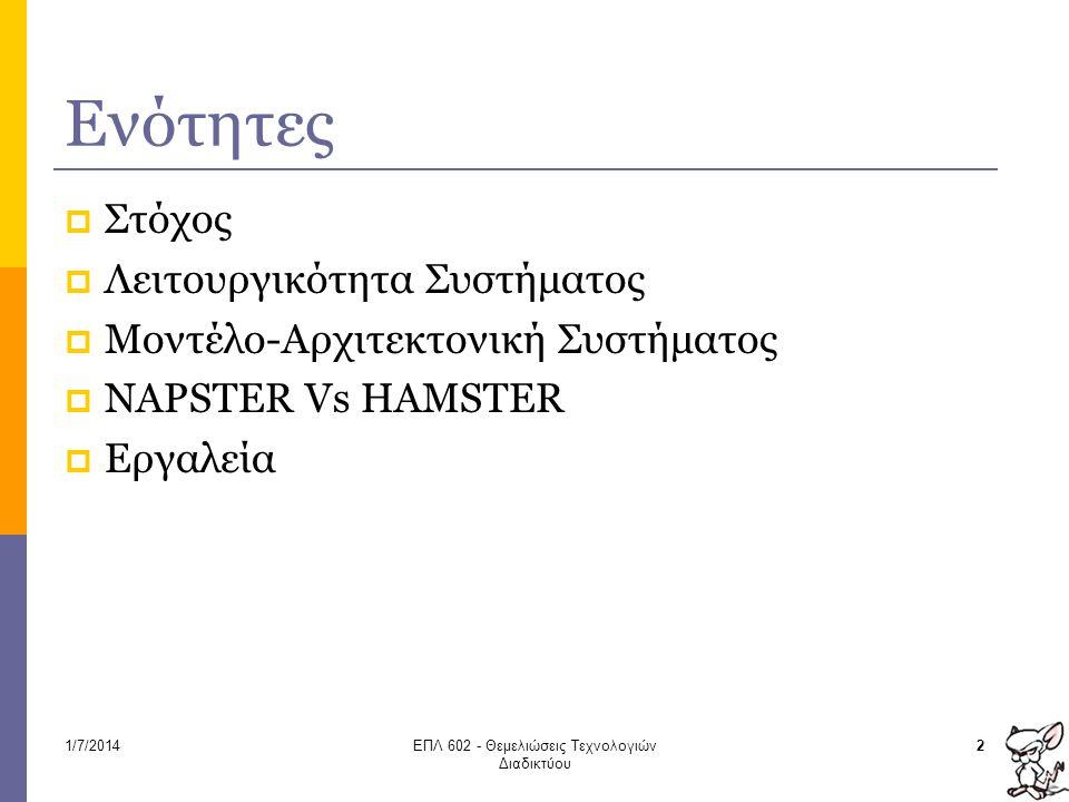Ενότητες  Στόχος  Λειτουργικότητα Συστήματος  Μοντέλο-Αρχιτεκτονική Συστήματος  NAPSTER Vs ΗAMSTER  Εργαλεία 21/7/2014ΕΠΛ 602 - Θεμελιώσεις Τεχνολογιών Διαδικτύου